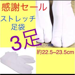 *ストレッチ足袋x3、限定出品