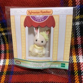 エポック(EPOCH)の新品非売品 シルバニアファミリー お出かけショコラウサギの赤ちゃん (ぬいぐるみ/人形)