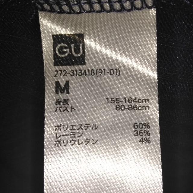 GU(ジーユー)の【販売終了】GU リブラウンジワンピース レディースのルームウェア/パジャマ(ルームウェア)の商品写真