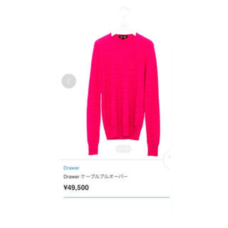 Drawer - Drawer ドゥロワー  アランケーブル編みリブニット完売ピンク