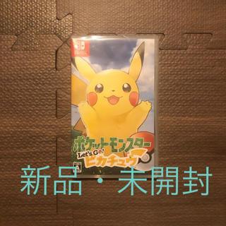 Nintendo Switch - 【新品・未開封・送料無料】ニンテンドースイッチソフト ポケモンレッツゴー