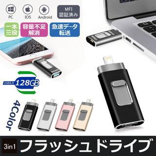 128GB★容量不足解消★3in1大容量 フラッシュドライUSBメモリ ブラック
