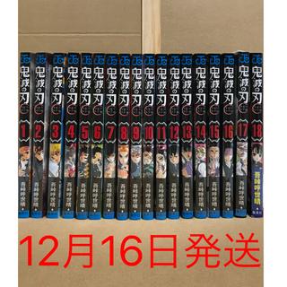 集英社 - 【全巻セット】鬼滅の刃 1〜18巻