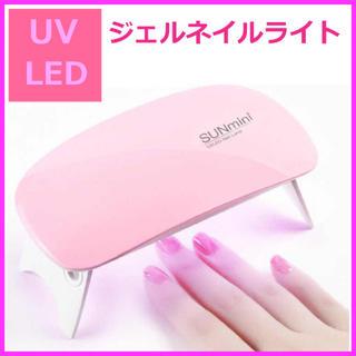 ジェルネイルライト UV LED ジェル対応 高速硬化 ドライヤー  USB