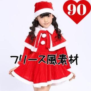 90 サンタクロース 衣装 コスプレ 子供 キッズ 子ども こども ワンピース