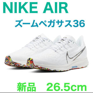 NIKE - NIKE AIR ナイキエア ズームペガサス36☆AW 26.5cm☆新品