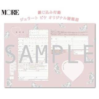 ジェラートピケ(gelato pique)のジェラートピケ  婚姻届♡(印刷物)