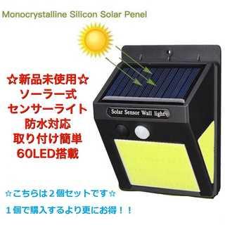 LEDセンサーライト 人感センサー ソーラー充電 電池不要 60LED 防水