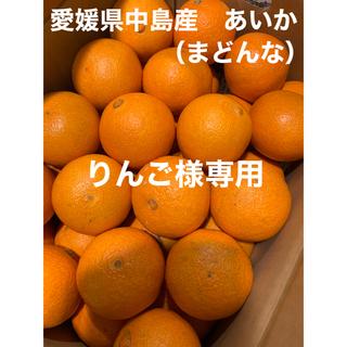 愛媛県中島産 あいかM(紅まどんな)