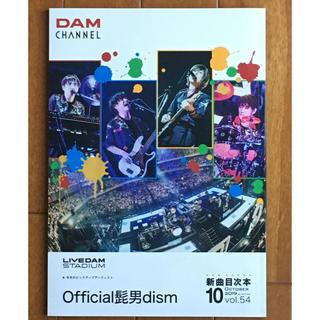 Official髭男dism  DAMCHANNEL 新曲目次本 10月号(その他)