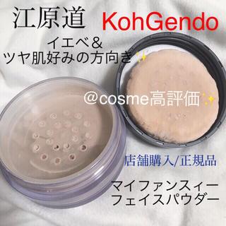 江原道(KohGenDo) - 江原道 ほぼ新品✨ルースパウダー  シルク、ヒアルロン酸配合🌸¥3500位