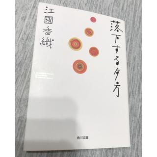 角川書店 - 【落下する夕方】江國香織