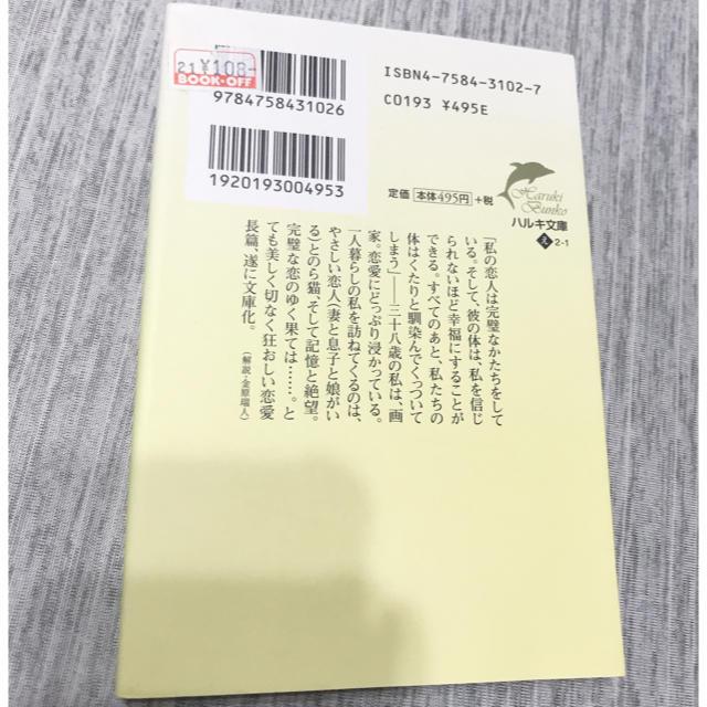 角川書店(カドカワショテン)の【ウエハースの椅子】江國香織 エンタメ/ホビーの本(文学/小説)の商品写真