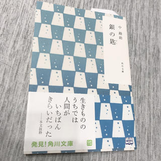 角川書店 - 【銀の匙】中勘助