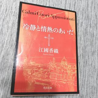 角川書店 - 【冷静と情熱のあいだ】江國香織