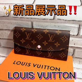 LOUIS VUITTON - 新品展示品!! ルイヴィトン 長財布 モノグラム ポルトフォイユ・エミリー
