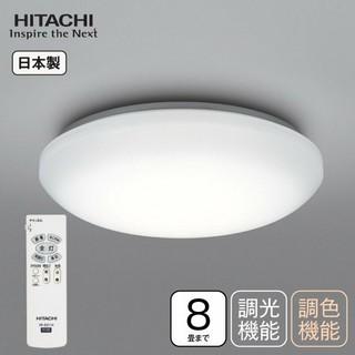 ヒタチ(日立)の日立 LEDシーリングライト LEC-AH08K(天井照明)
