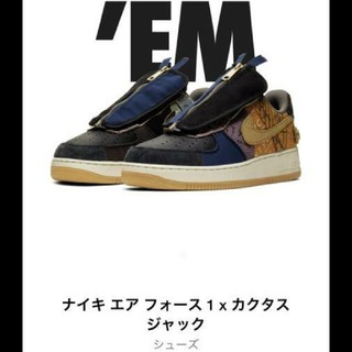 NIKE - NIKE air force 1 × cactus jack  27.5cm