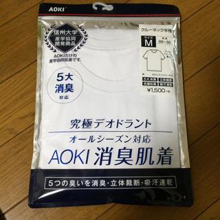 アオキ(AOKI)のアオキ AOKI 消臭肌着 クルーネック半袖 下着 未開封品(その他)