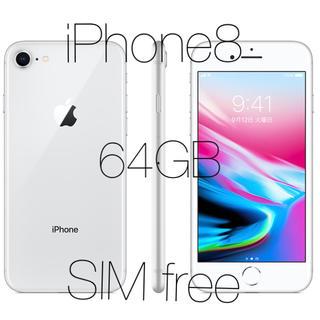 Apple - iPhone8 64GB SIMフリー 新品交換品 未開封 シルバー