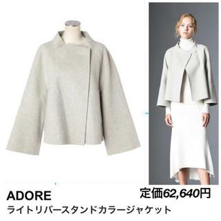ADORE - ◆人気!スタンドカラージャケット・ショートコート◆ 定価62,640円 アドーア