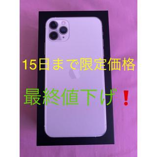 au iPhone11Pro MAX 512GB シルバー  超美品