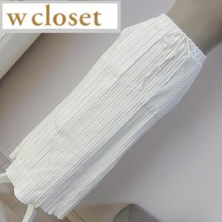w closet - w closet ポケット付きニットロングスカート 白