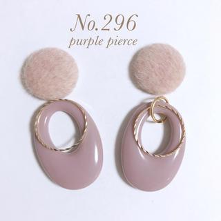 purple pierce