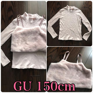 GU - gu ハイネックニット&ファービスチェ 二枚組 150センチ