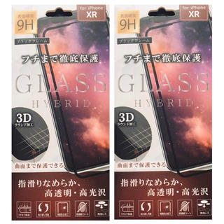 iPhone - iPhone 全面保護 フィルム 強化 ガラス 2枚 セット