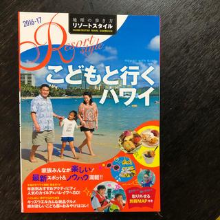 ダイヤモンドシャ(ダイヤモンド社)のガイドブック/こどもと行くハワイ(地図/旅行ガイド)