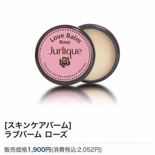 Jurlique - ジュリーク  バーム