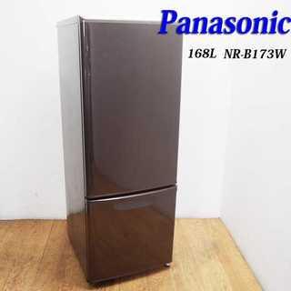 希少ブラウンカラー 少し大きめ168L 冷蔵庫 Pana JL18