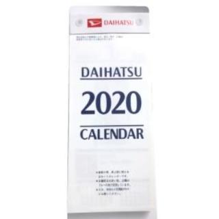 ダイハツ(ダイハツ)のふくら様ご専用ダイハツ 2020年日めくりカレンダー  年末最終価格!(カレンダー/スケジュール)