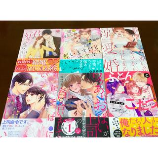 2019年の新刊多数・バラ売りもOK【全6冊セットで2555円❤TLコミック】