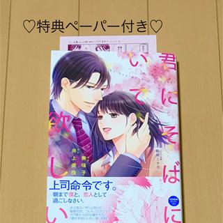 2019年の新刊多数・バラ売りもOK【全12冊セットで4330円❤TLコミック】