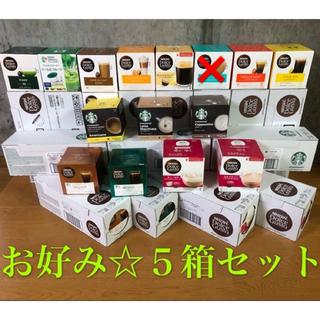 ネスレ(Nestle)のネスレ ドルチェグスト お得な5箱セット(コーヒー)