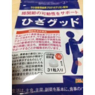 ☆新品☆ひざぐっと☆プロテオグリカン配合☆膝関節の可動性をサポート☆