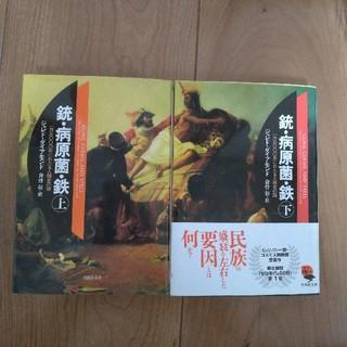 銃・病原菌・鉄 上下巻 セット(文学/小説)
