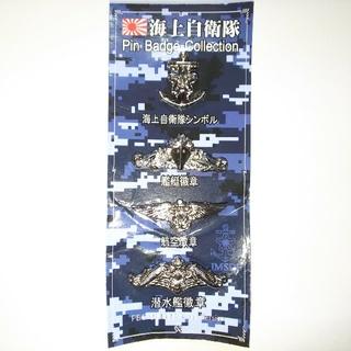 海上自衛隊★★★ピンバッジコレクション(銀)(その他)