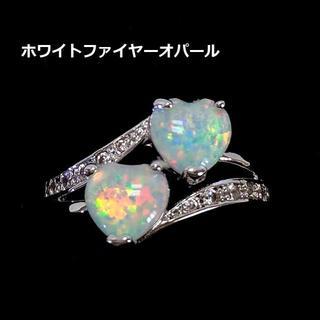 リング  サイズ17号  ダブルホワイトファイヤーオパール 指輪(リング(指輪))