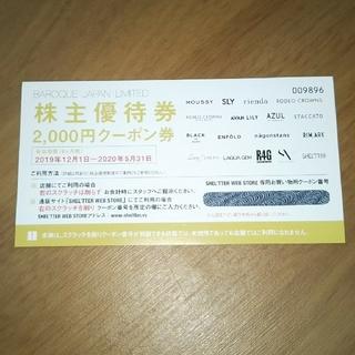 ENFOLD - バロックジャパンリミテッド 株主優待券