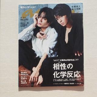 セクシー ゾーン(Sexy Zone)のanan (アンアン) 2019年 9/4号(その他)