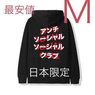 シュプリーム(Supreme)のanti social social club 日本限定モデル Mサイズ(パーカー)
