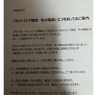 MUJI (無印良品) - 無印良品 2019福袋 紳士L