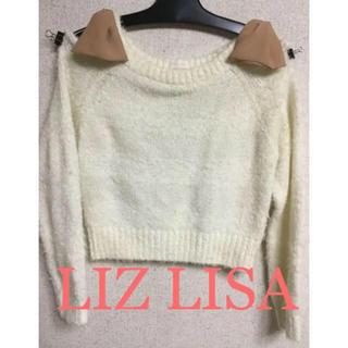 LIZ LISA - LIZLISA リズリサ オフショルダー風 ふんわりニット 白 サイズはF