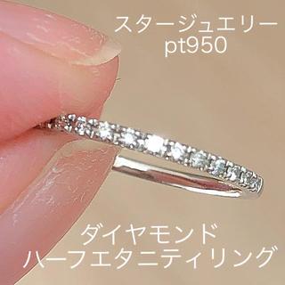 STAR JEWELRY - ☆Xmasセール☆スタージュエリー Pt950ダイヤモンドハーフエタニティリング