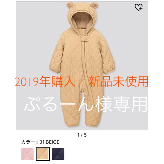 UNIQLO(ユニクロ)のUNIQLO ウォームパデットオールインワン キッズ/ベビー/マタニティのベビー服(~85cm)(カバーオール)の商品写真