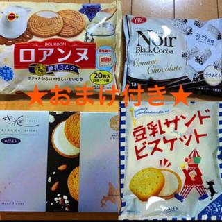 KALDI - お菓子 詰め合わせ おかし 詰め合わせ お菓子 まとめ売り アウトレット 北海道