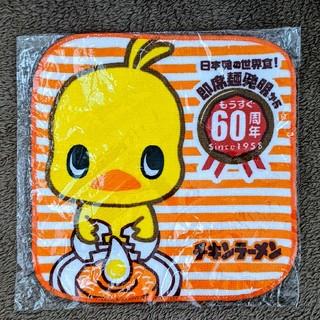 日清食品 - 日清食品 チキンラーメン ひよこちゃんのミニタオル もうすぐ60周年の記念品